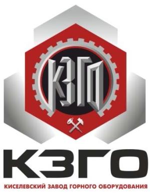 Киселёвский завод горного оборудования
